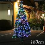 クリスマスツリー 180cm LED ファイバーツリー