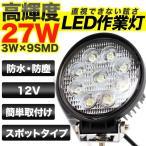 投光器 LED ワークライト 27W 9連 作業灯 12V 防水