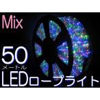 イルミネーション ロープライト 50m led LED クリスマス 送料無料