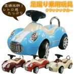 乗用玩具 足けり乗用カー クラシックカー 4色