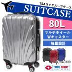スーツケース キャリーバッグ Lサイズ 80L TSAロック 軽量 耐久 送料無料