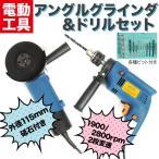 電動ドリル電気ディスクグラインダー 電動工具 研削 研磨 100V ビット 14種セット