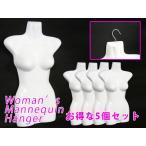 マネキン ハンガー トルソー レディース 女性用 白 ハーフトルソー 壁掛け式