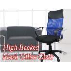 ハイバックメッシュオフィスチェア / オフィスチェアー / 椅子