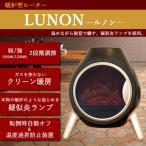 暖炉型ヒーター lunon ファンヒーター 暖房 疑似炎 自動オフ ヒーター【送料無料】