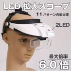 Yahoo!ドリームストアヤフー店LED拡大スコープライト・ヘッドルーペ
