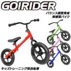 ショッピング自転車 足けり自転車 ペダルなし自転車 子供用 GO!RIDER【送料無料】