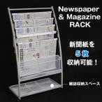 新聞ラック マガジンラック 待合室