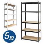 5段ラック  180×90×40cm スチール棚 スチールラック 5段 棚 収納 物置【送料無料】