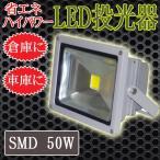 LED投光器 50W/500W相当/防水広角150°AC100V