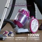 掃除機 サイクロンクリーナー 1200W 家庭用 そうじき 超小型 軽量 紙パック不要【送料無料】