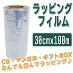 ラッピング フィルム シュリンクフィルム 透明 ラップ 30cm×100m