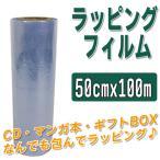 ラッピング フィルム シュリンクフィルム 透明 ラップ 50cm×100m