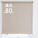 ロールカーテン ロールスクリーン 遮光 80cm 無地 おしゃれ 安い 調光 ブラインド 送料無料