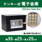 テンキー式電子金庫 暗証番号式金庫 鍵付き 35×25×25cm 小型 テンキー 最大8桁 送料無料
