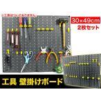 工具壁掛けセット2枚組み 連結可能 工具箱・収納用品