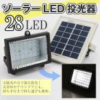 投光器 LEDソーラー投光機 ガーデンライト