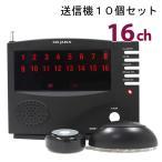 ワイヤレスチャイム 送信機10個 コードレスチャイム コール 呼び鈴