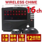 ワイヤレスチャイム 送信機12個 コードレスチャイム コール 呼び鈴