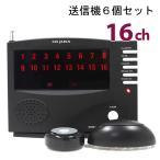 ワイヤレスチャイム 送信機6個 コードレスチャイム コール 呼び鈴