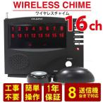 ワイヤレスチャイム 送信機8席分 コードレスチャイム コール 呼び鈴