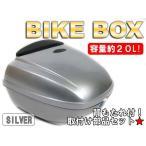 バイクボックス  リアボックス  トップケース