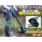草刈機 充電式 ナイロンコード コードレス【送料無料】