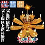 ドリームキャンドル デラックス 限定品 ゴールド バージョン 1個入 誕生日 サプライズ プレゼント キャンドル メロディ バースデーキャンドル 花火 回転