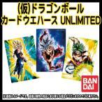 (仮)ドラゴンボールカードウエハース UNLIMITED 20個入 BOX バンダイ ウエハース(焼菓子)1枚【2018年6月発売予定(予約)】