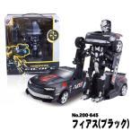 トゥルーパーズ 変形ラジコンカー ロボット ブラック RCチェンジングカー ロボから車に変形 トランスフォーム ドリフト走行 おもちゃ 男 男児 男の子