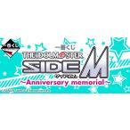 【送料無料 期間限定8/22まで】一番くじ アイドルマスター SideM〜Anniversary memorial〜 1ロット(80個+ラストワン賞+くじ80枚+販促物) 11月30日発売予定