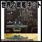 世界の戦艦キット 10個入 BOX 食玩 エフトイズ(ガム)【2018年2月26日発売予定(予約)】