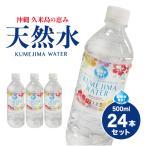 【送料無料】 ミネラルウォーター 自然水 500mL 24本入 1ケース 沖縄 久米島 超軟水(硬度1mg/L未満) 健康 赤ちゃん ミルク 健康