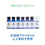 【水溶性】アロマホリック アロマオイル 10ml 選べる6つの香り  【メール便送料無料】