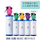 アロマホリック ファブリックミスト 250ml 選べる3つの香り