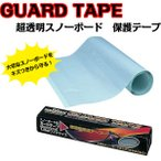 REANUS(リーナス)GUARD TAPE(超透明スノーボードガードテープ)デッキ面保護