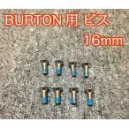 ショッピングBURTON BURTON用 バートン ノーマルビス 16mm 8本入り バインディングビス スノーボード ビス