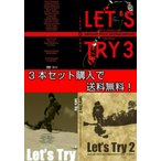 Let's Try レッツトライ Let's Try2 レッツトライ2 Let's Try3 レッツトライ3 3本セット ステッカープレゼント グラトリDVD HOW TO DVD スノーボード