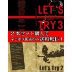 Let's Try2 レッツトライ2 Let's Try3 レッツトライ3 グラトリDVD HOW TO DVD スノーボード グラトリ  2本セット ネコポス便のみ送料無料