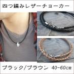 【3.0mm/40cm】牛革4つ編みレザーチョーカー 黒 茶 革