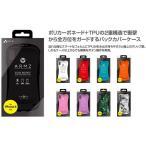 iPhoneX 用 耐衝撃 バックカバーケース ARMZ シリーズ 9カラー エアージェイ AC-P8-AZ