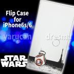 【予約】iPhone6s iPhone6対応 ケース カバー STAR WARS フリップケース(BB-8)スターウォーズ フォースの覚醒 映画 グルマンディーズ STW-52C
