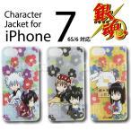 【予約】iPhone7対応 銀魂 キャラクタージャケット アニメ 映画 キャラクター グルマンディーズ GI-17