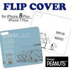 iPhone8Plus/7Plus対応 フリップカバー ピーナッツ PEANUTS SNOOPY手帳型 手帳 スヌーピー iPhone ケース カバー キャラクター SNG-196