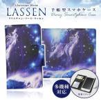 ドレスマ ラッセン 14-Reminiscence 手帳型スマホケース カバー ダイヤリー スマートフォン 携帯カバー レザー ジャケット 多機種対応 TH-LST014