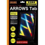 レイアウト ARROWS Tab F-05E用液晶保護フィルム 気泡軽減高光沢防指紋保護フィルム RT-F05EF/C1