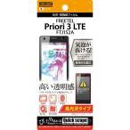 FREETEL Priori3 LTE FTJ152A フリーテルプリオリ3 保護フィルム 光沢フィルム レイアウト RT-FP3F/A1