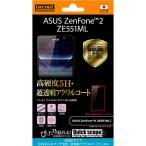 レイアウト ASUS ZenFone2 ZE551ML用保護フィルム5Hなめらかタッチ光沢・防指紋アクリルコート RT-AZ2FT/O1