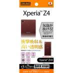 Xperia Z4 SO-03G/SOV3 エクスペリア ゼットフォー用保護フィルム 耐衝撃・光沢・防指紋フィルム(背面) レイアウト RT-XZ4F/DAB