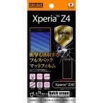 Xperia Z4 SO-03G/SOV3 エクスペリア ゼットフォー用保護フィルム 究極全部入り・反射防止・防指紋フィルム レイアウト RT-XZ4FT/ALH